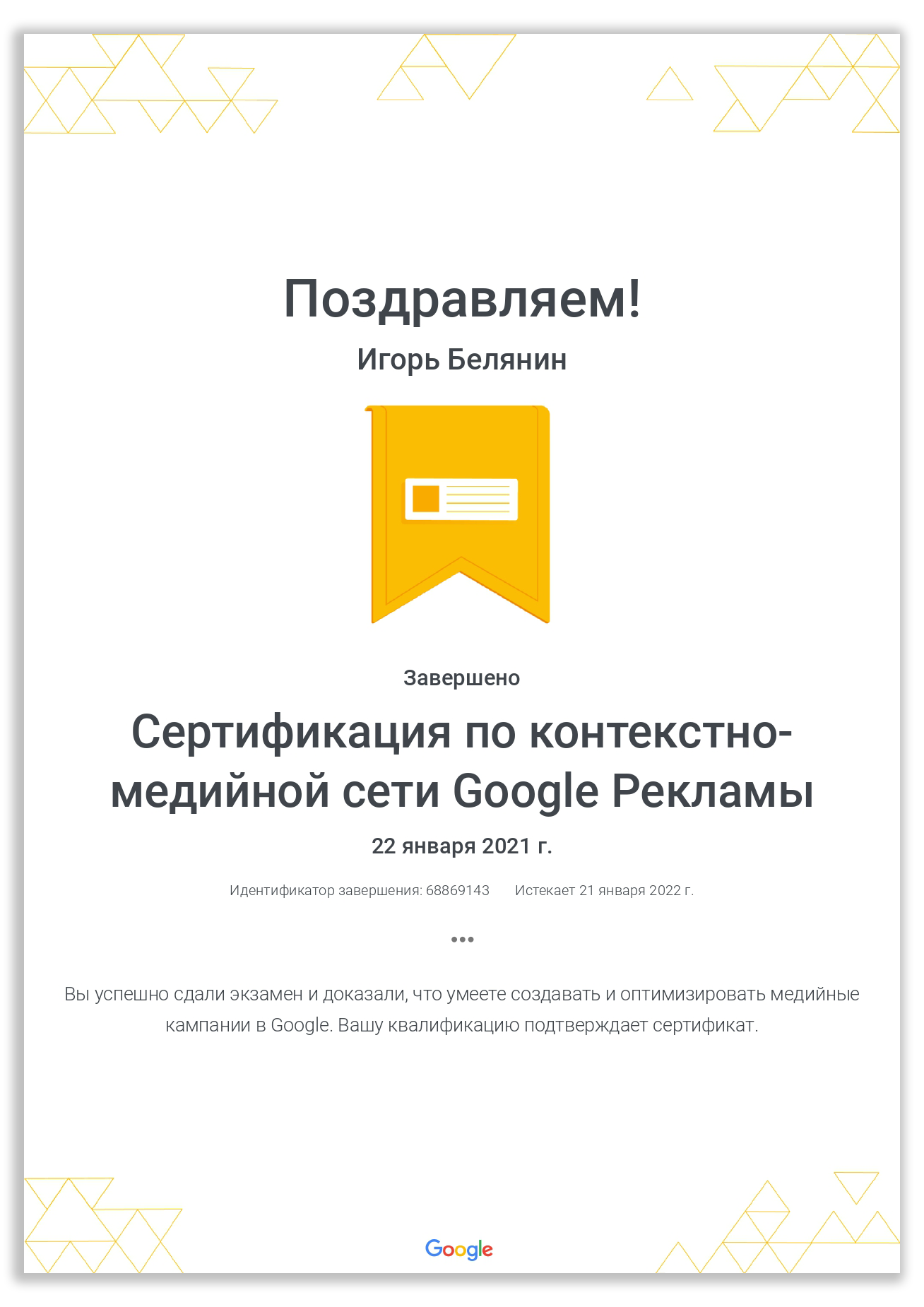 Сертификат 2021г. Google КМС