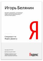 Сертификат 2021г. Яндекс Директ с прокторингом