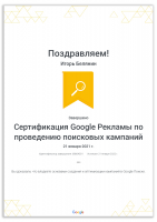 Сертификат 2021г. Google Поисковая реклама