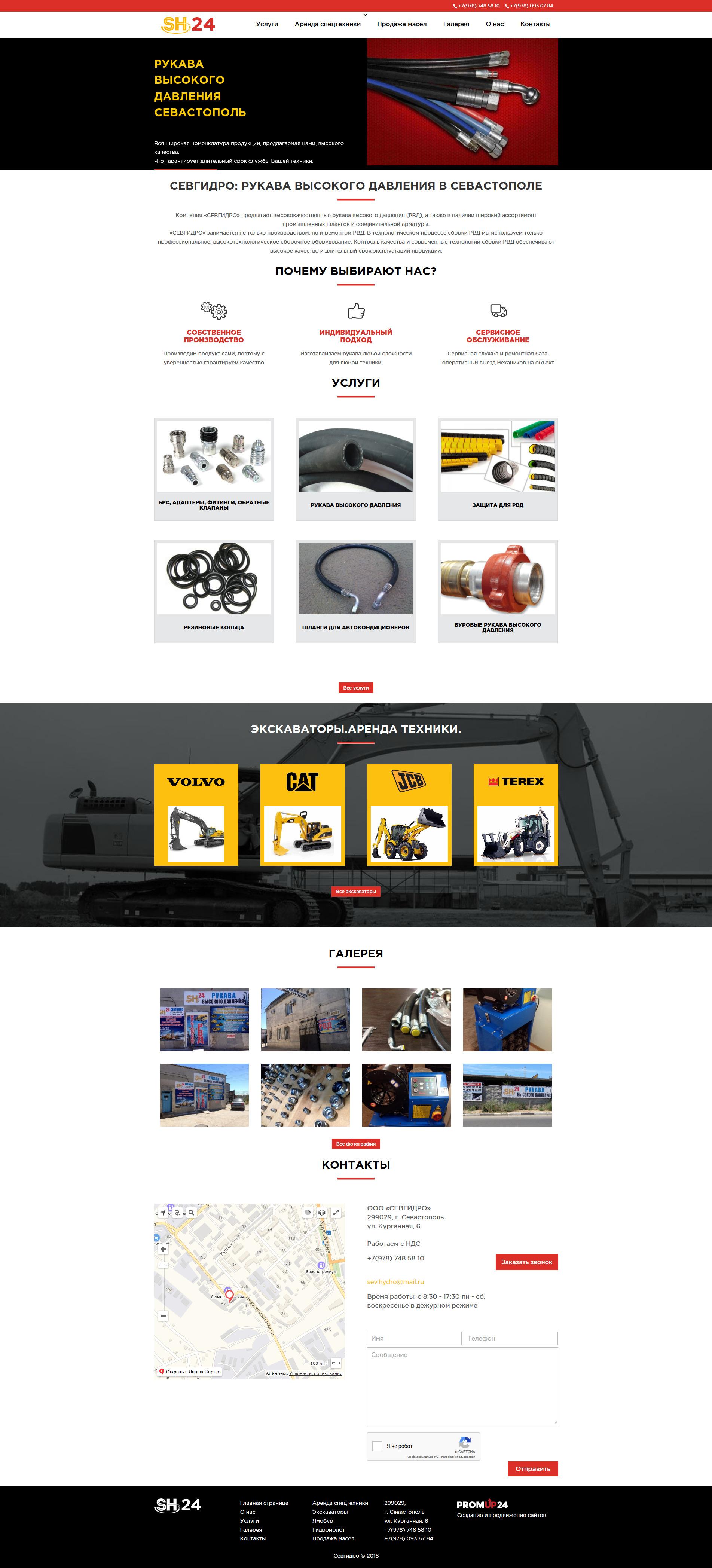 Корпоративный сайт: РВД Севастополь