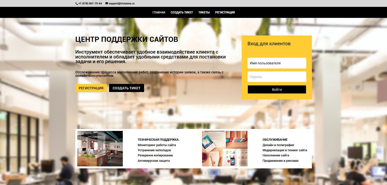 Корпоративный сайт: Центр поддержки сайтов Trivisions