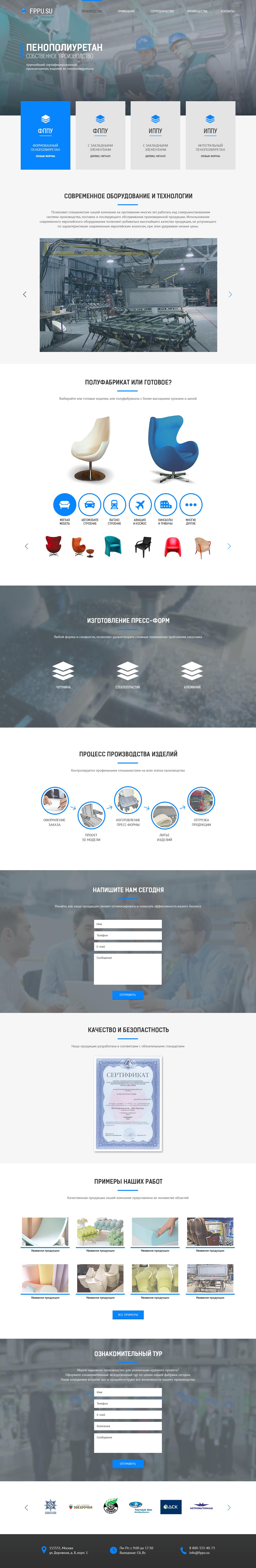 Landing page: ФППУ