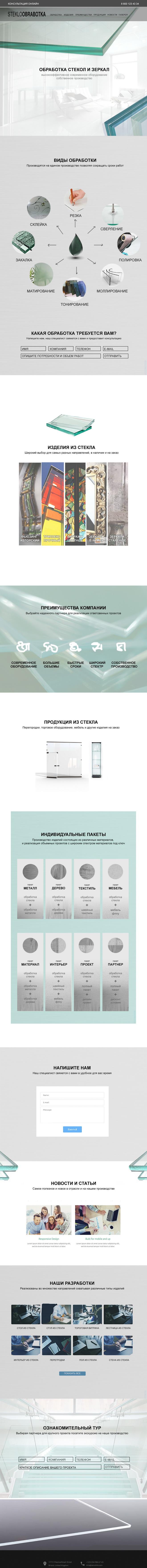 Landing page: Stekloobrabotka