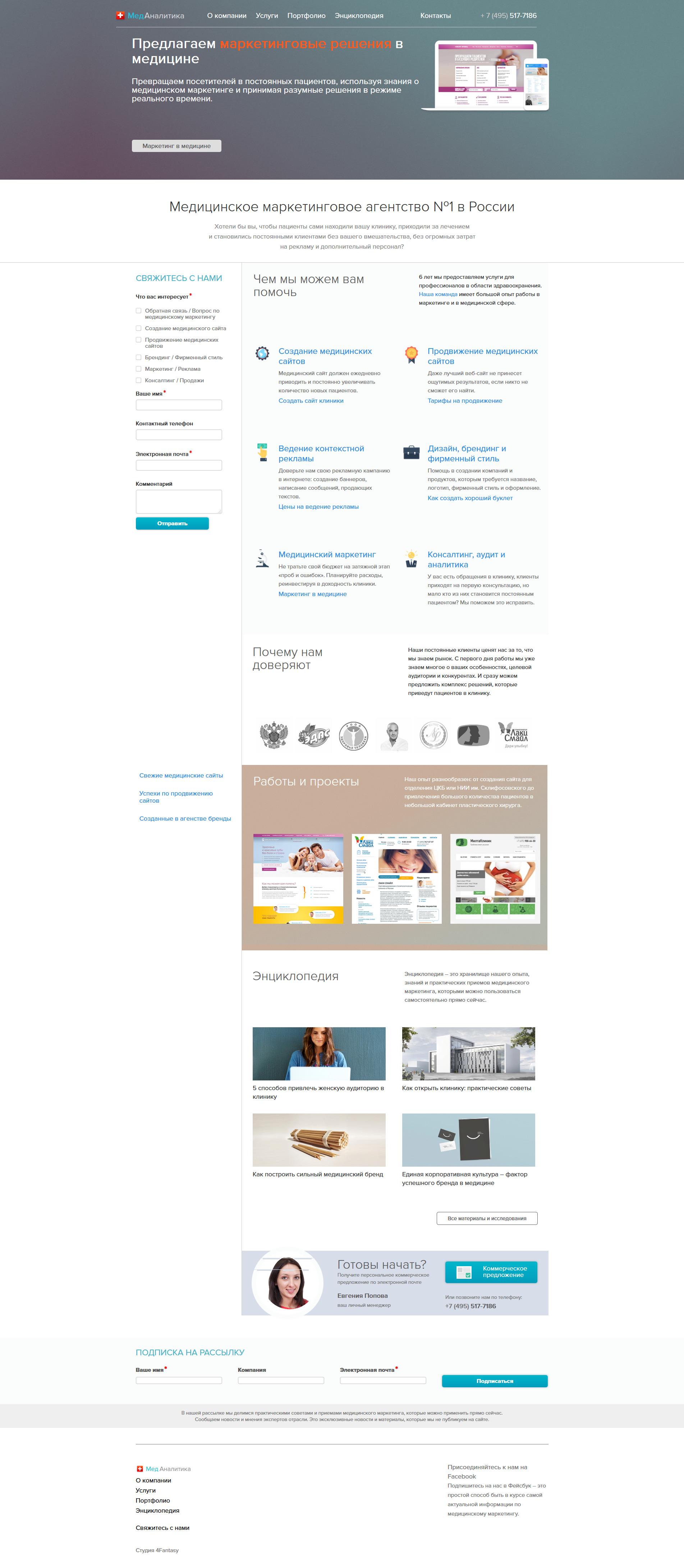 Корпоративный сайт: МедАналитика