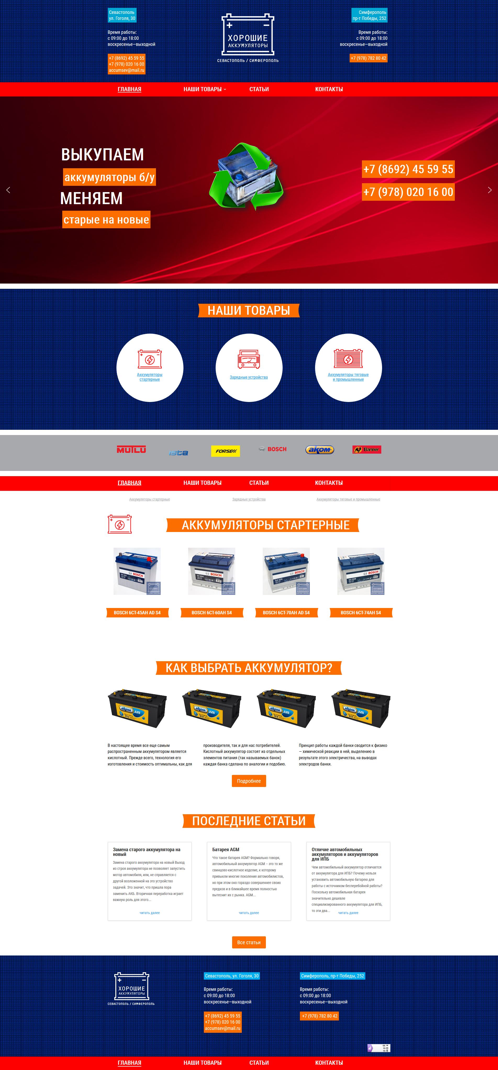 Интернет магазин: Хорошие аккумуляторы
