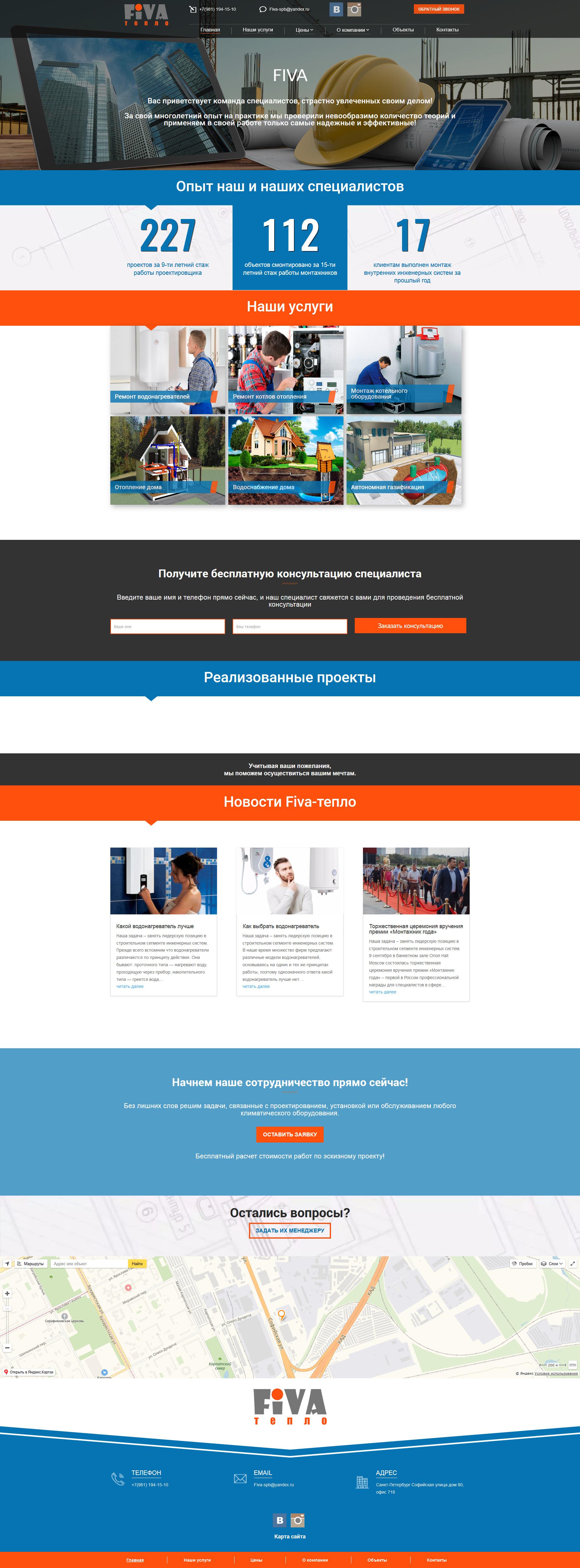 Корпоративный сайт: Fiva-тепло