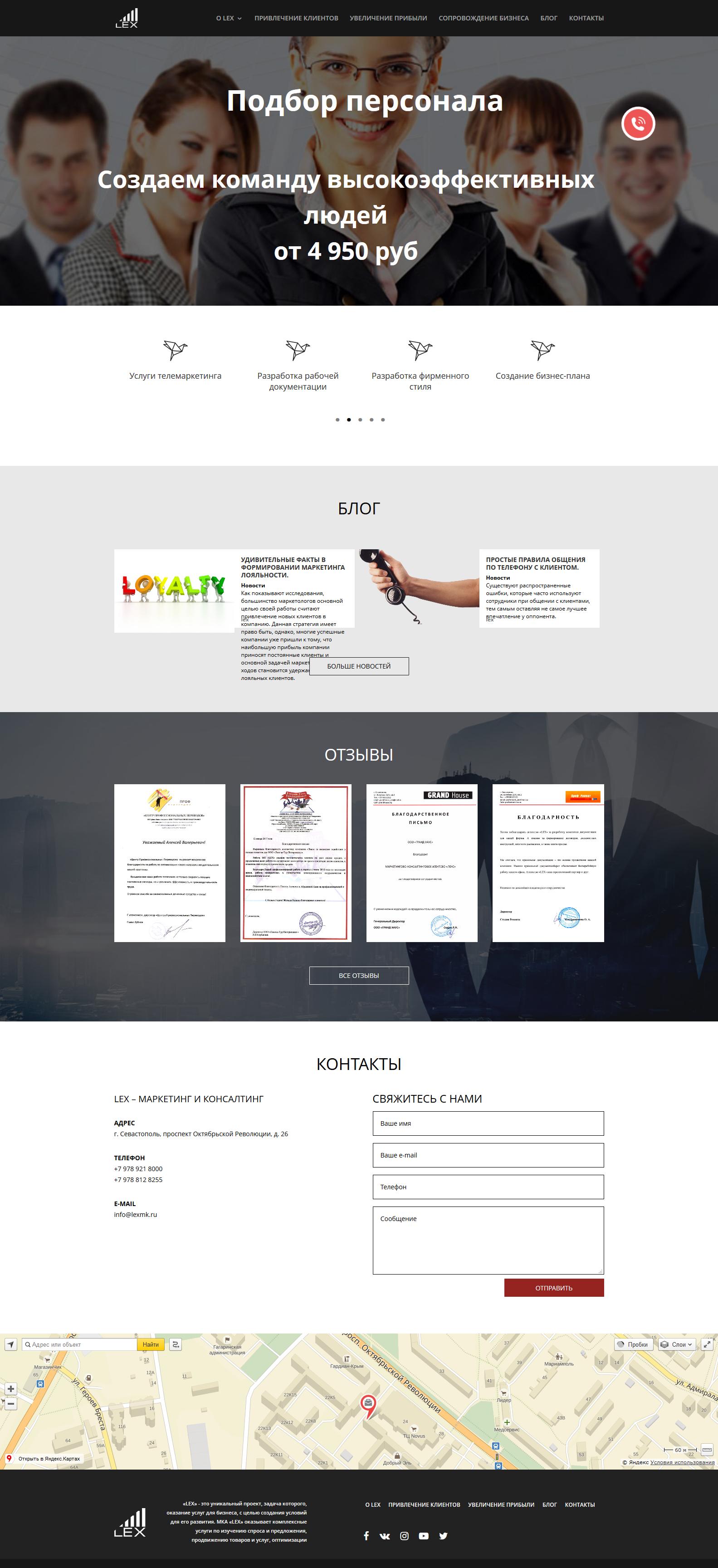 Корпоративный сайт: Lex