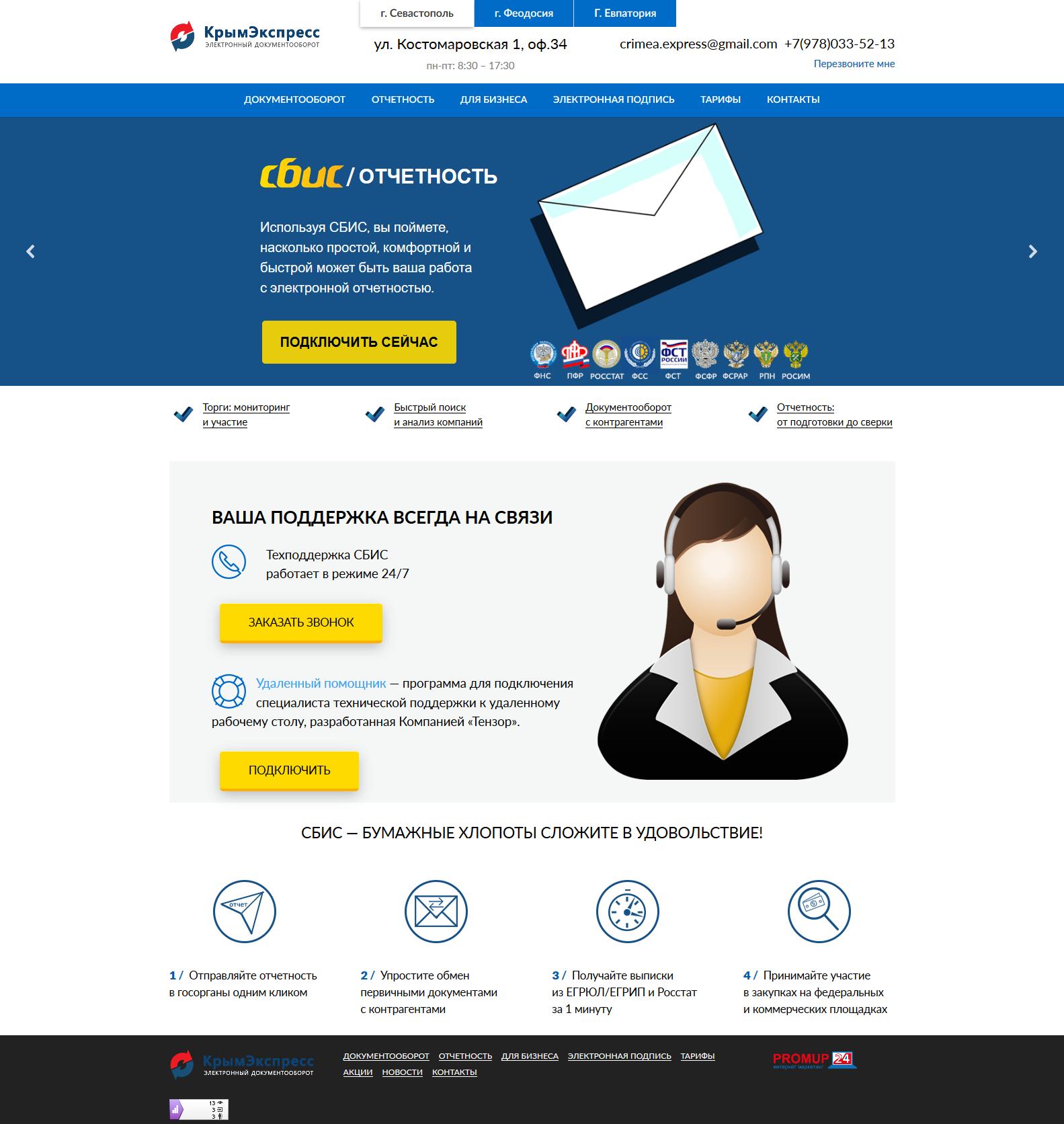 Корпоративный сайт: КрымЭкспресс