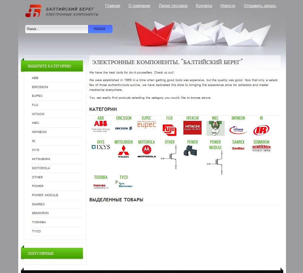 Интернет магазин Балтийский берег