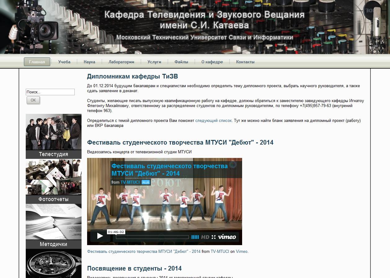 Корпоративный сайт: Кафедра Телевидения и Звукового Вещания им. С.И. Катаева