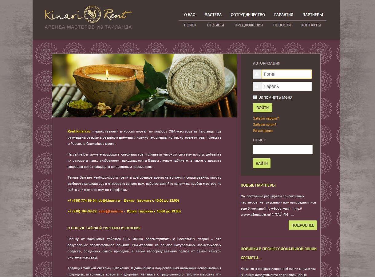 Корпоративный сайт: Кинари Рент