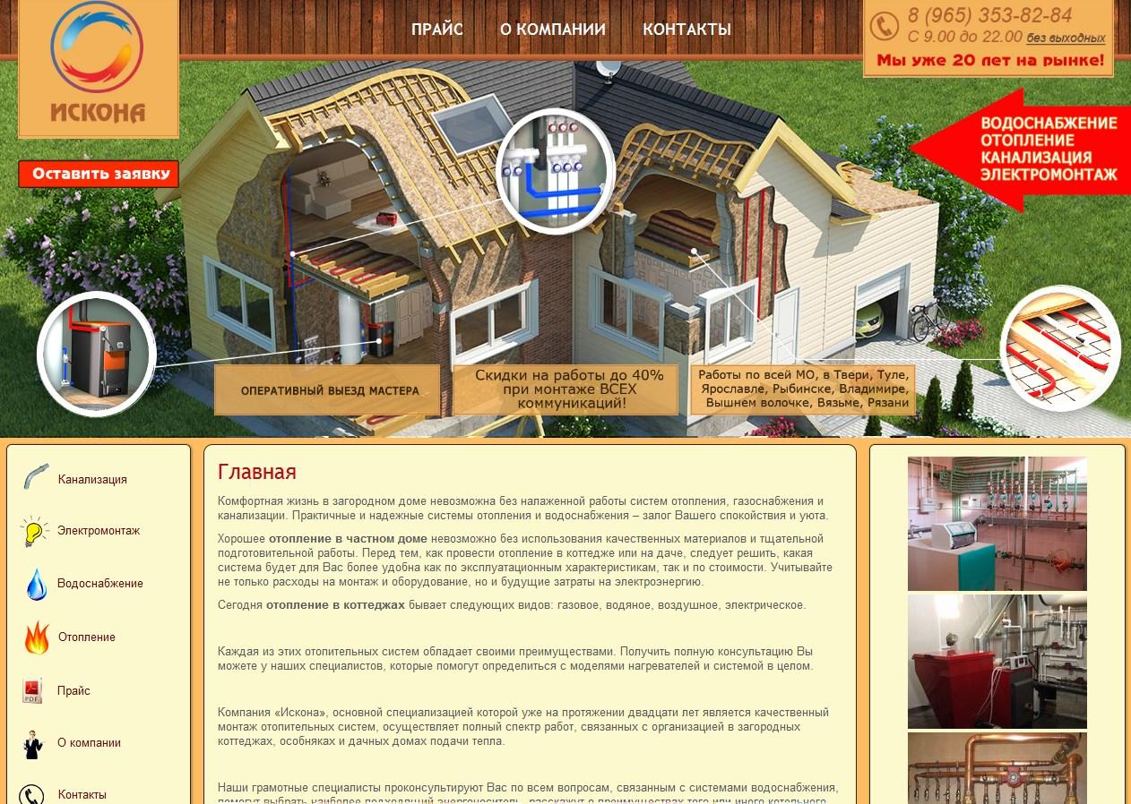 Корпоративный сайт: Искона