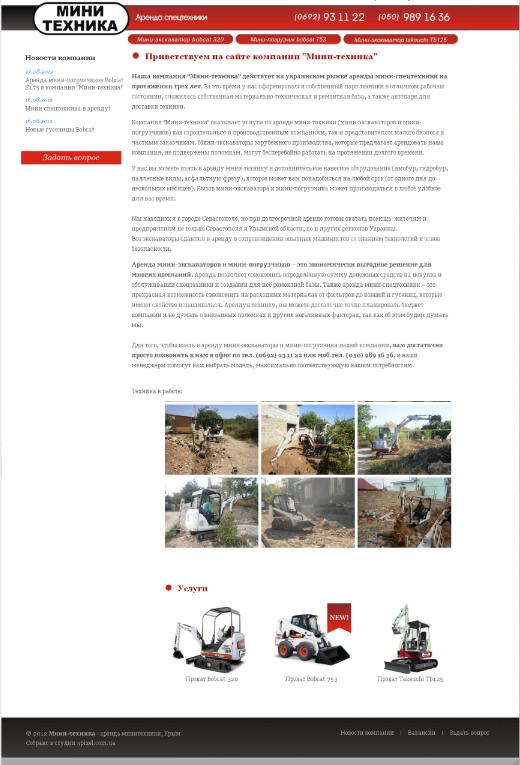 Корпоративный сайт: Мини техника