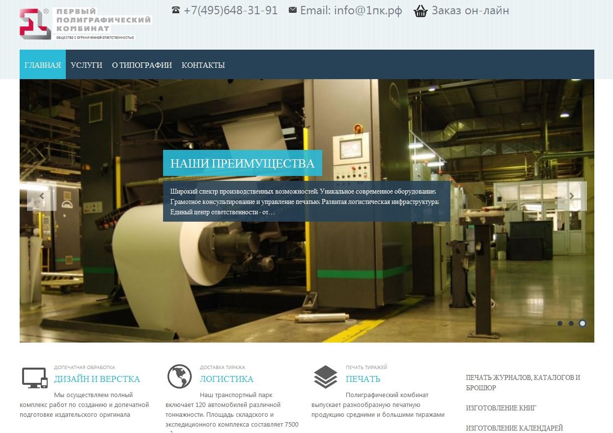 Корпоративный сайт: Первый полиграфический комбинат