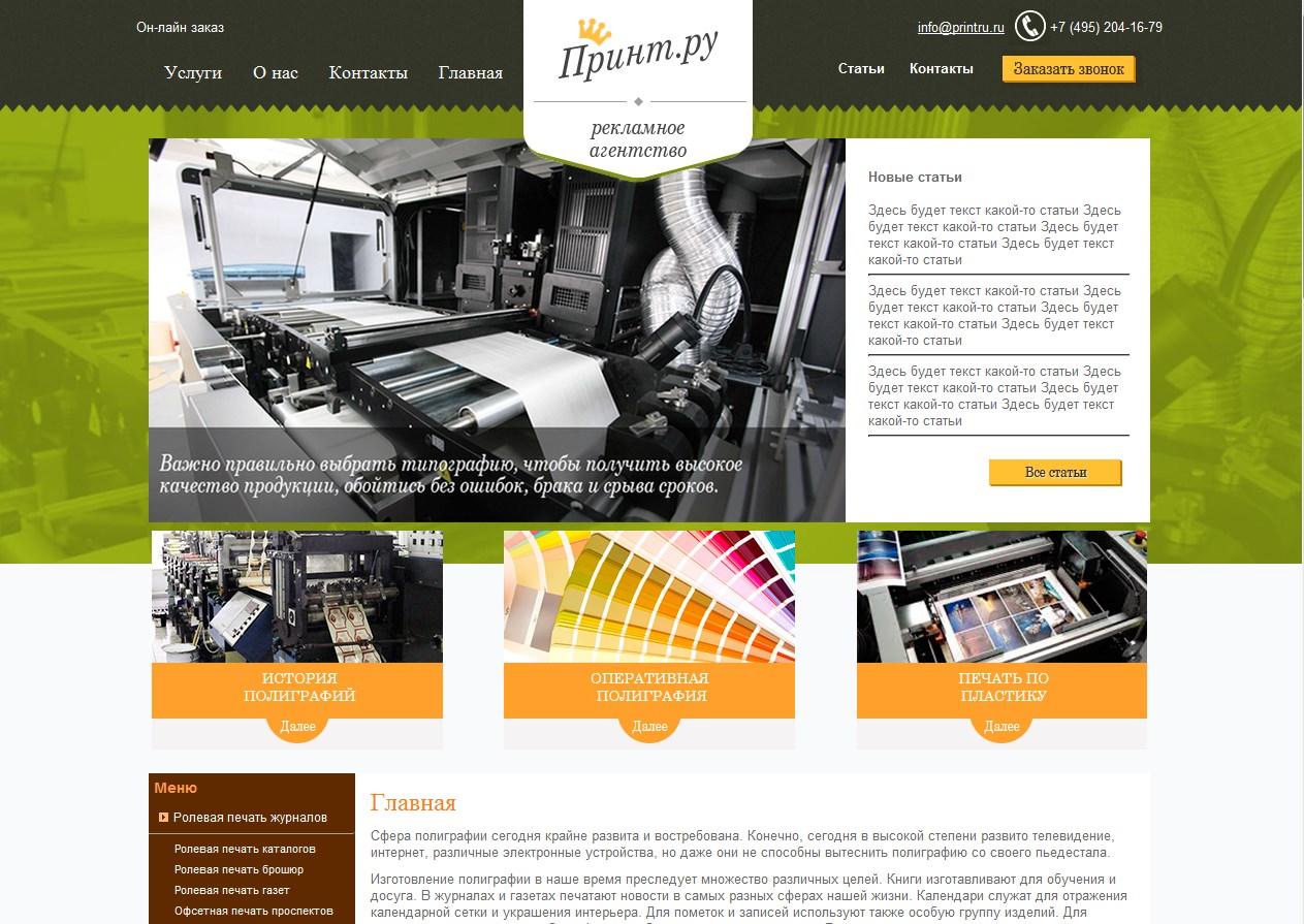 Корпоративный сайт: Рекламное агентство Принт.ру