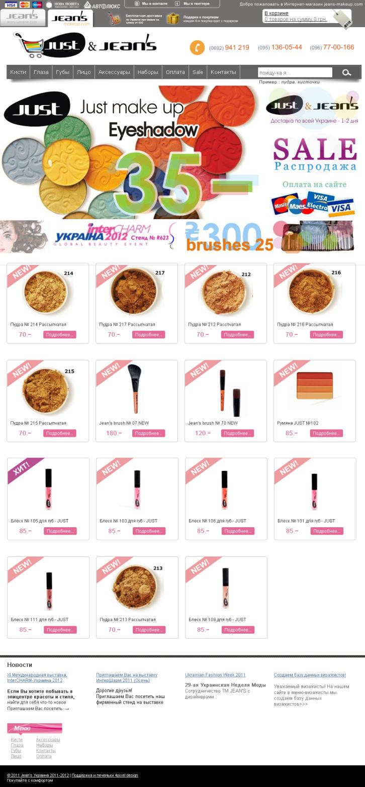 Интернет магазин jeans-makeup