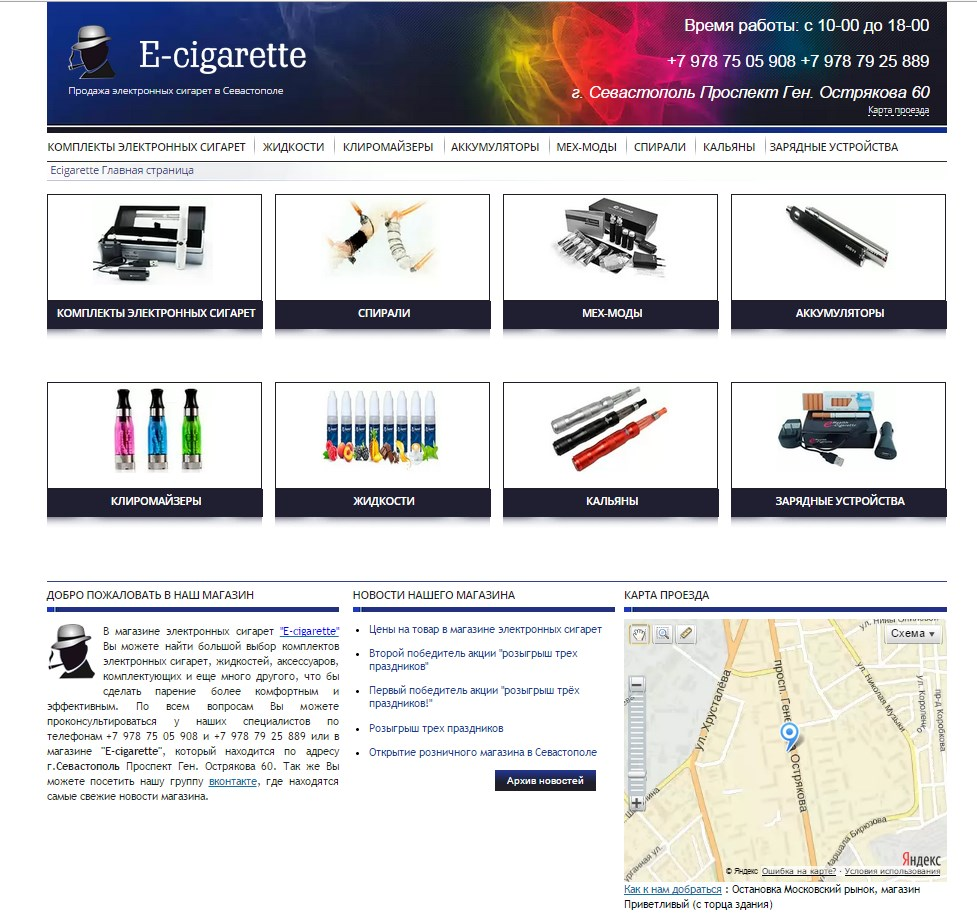 Каталог: E-cigarette