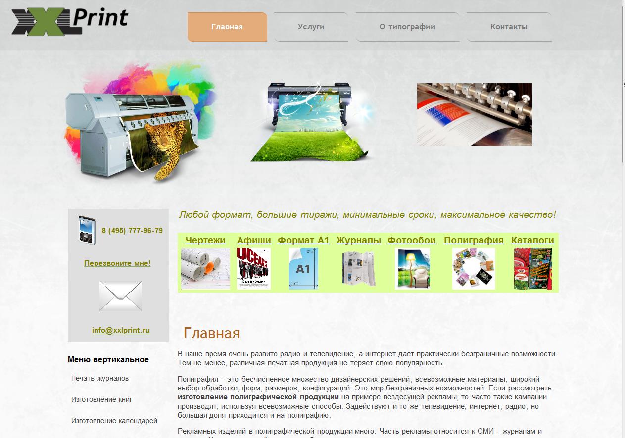 Корпоративный сайт: Print