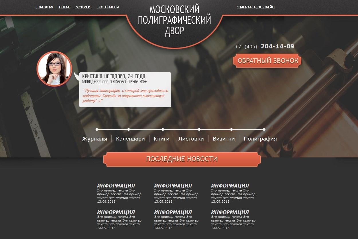 Корпоративный сайт: Московский полиграфический двор