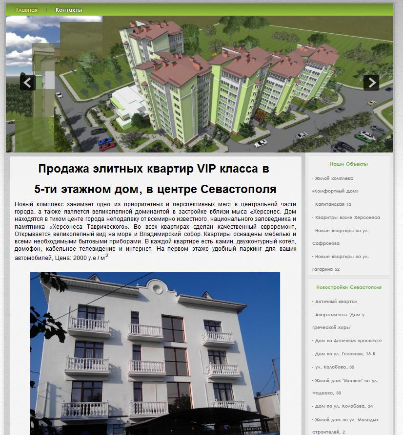 Корпоративный сайт: Новостройки Севастополя