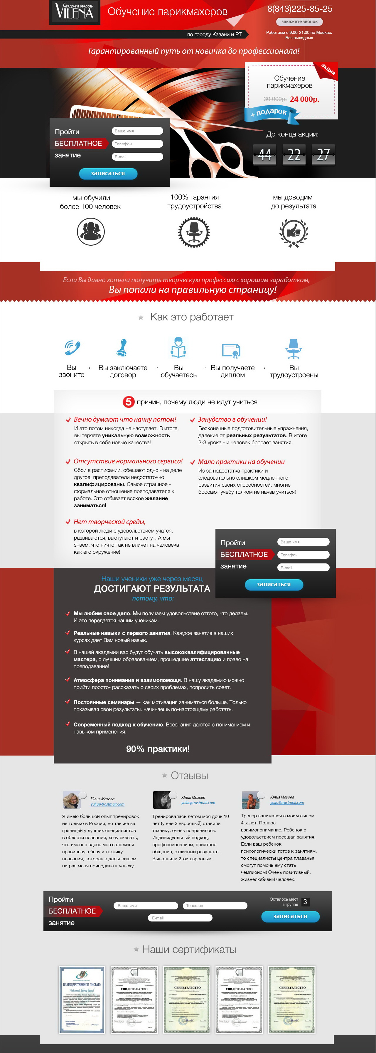 Landing page: Vilena Аккадемия красоты