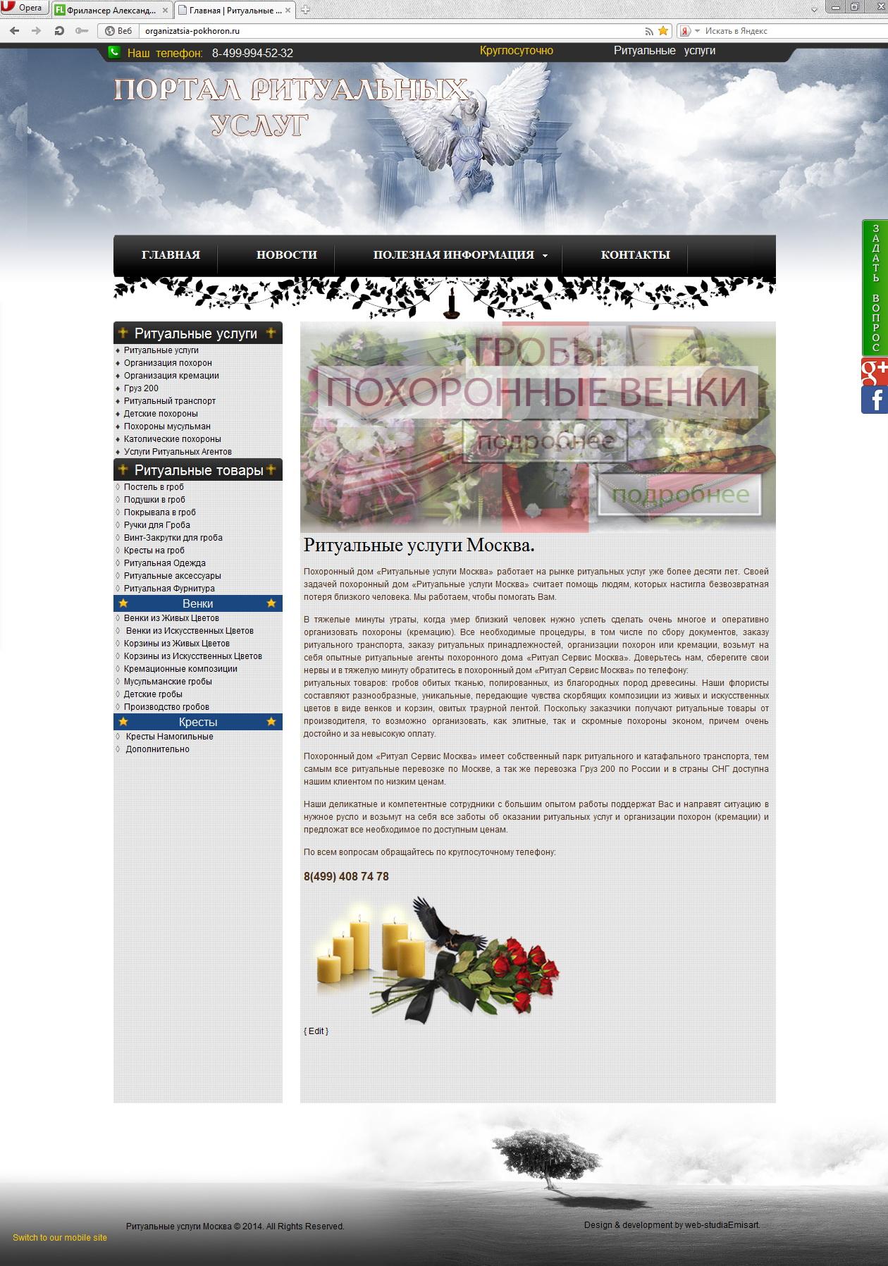 Интернет магазин Ритуальных услуг