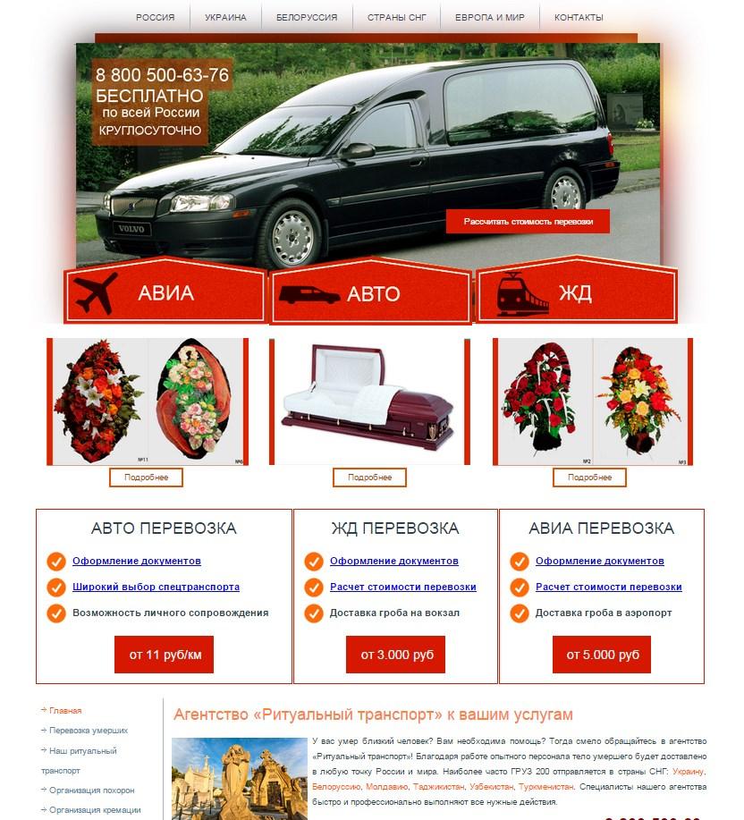 Корпоративный сайт: Ритуальный транспорт