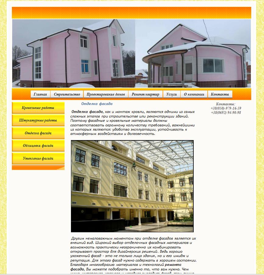Ремонт фасадов Севастополь