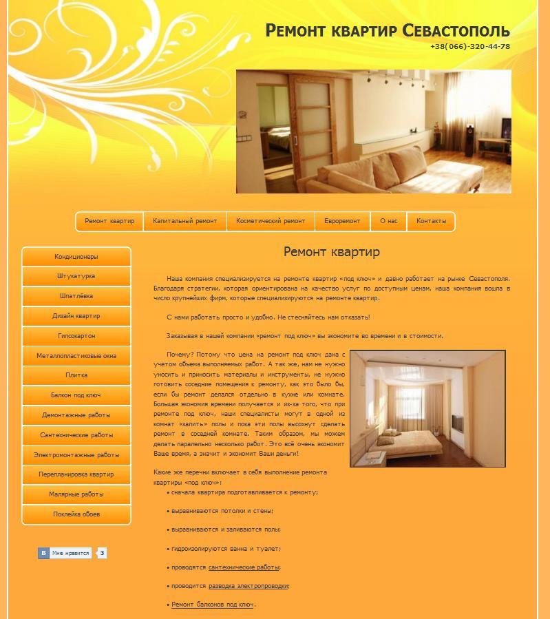 Корпоративный сайт: Ремонт квартир Севастополь