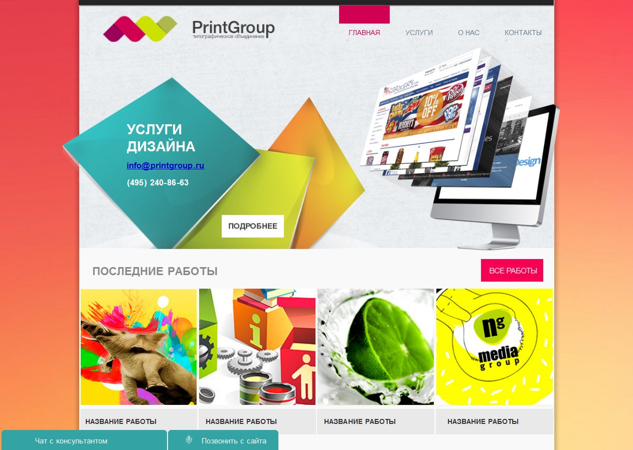 Корпоративный сайт: ПринтГруп