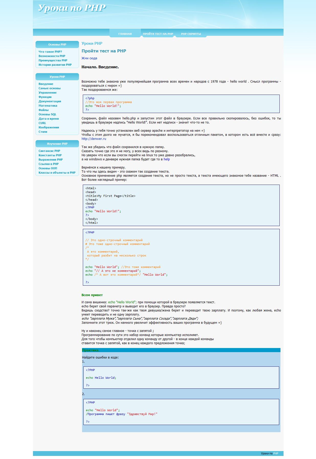 Корпоративный сайт: Уроки по PHP