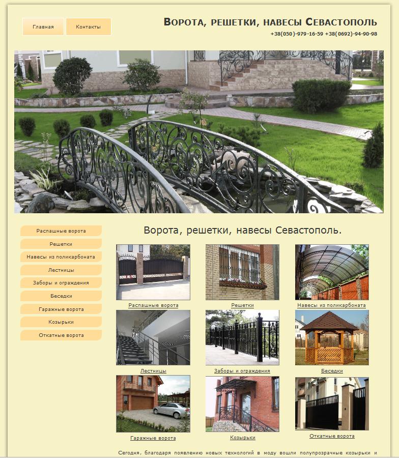Ворота, решетки, навесы Севастополь