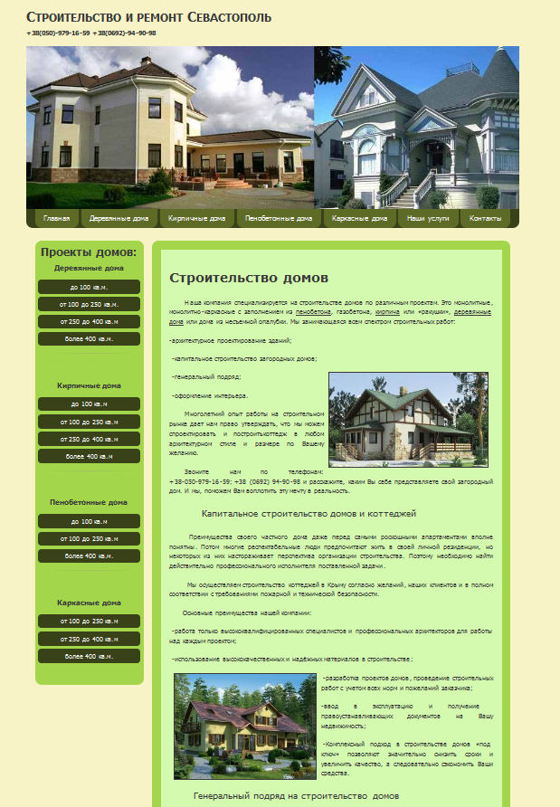 Корпоративный сайт: Строительство домов