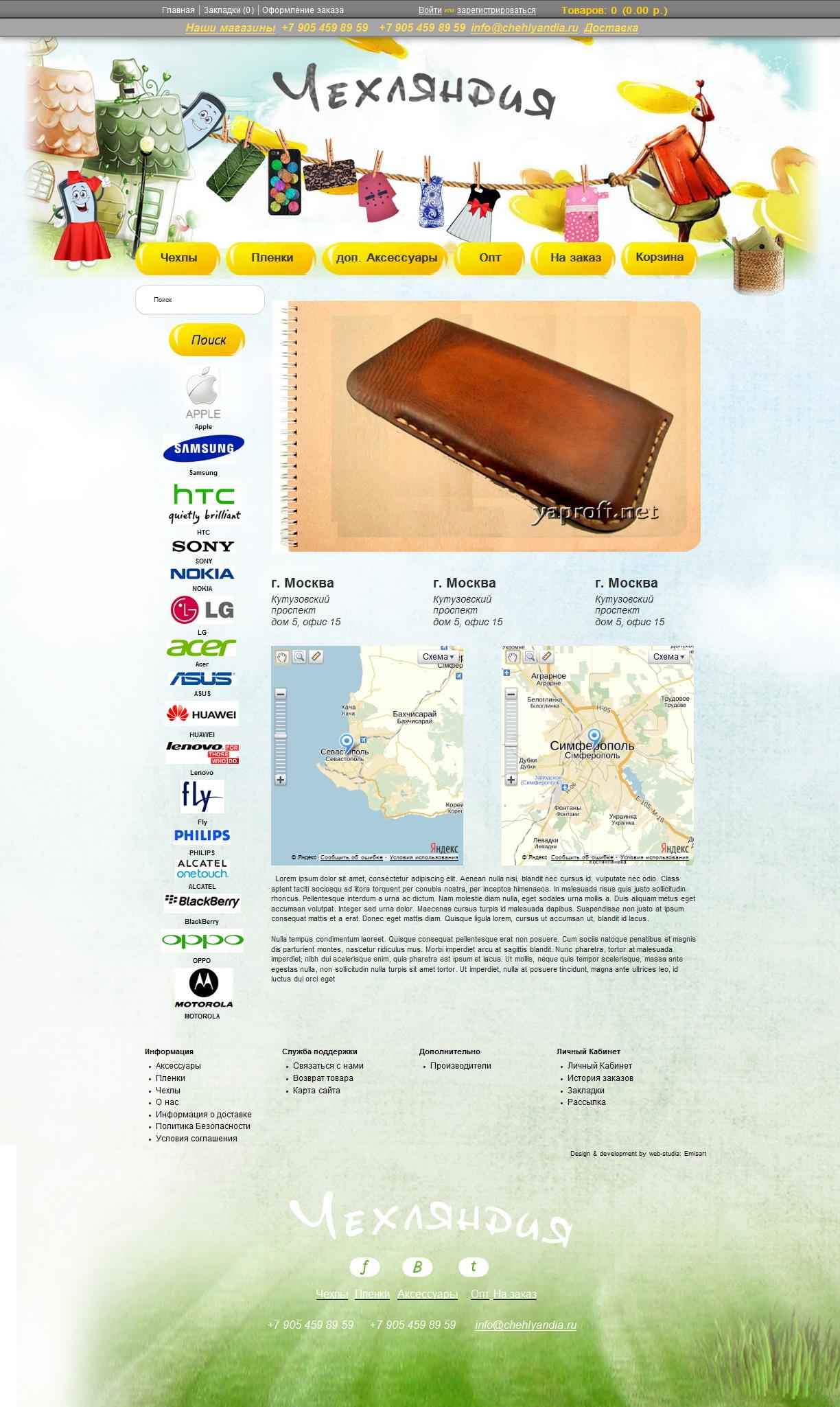 Интернет магазин Чехляндия