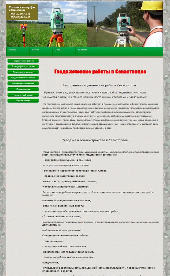Корпоративный сайт: Геодезия типография Севастополь землеустройство