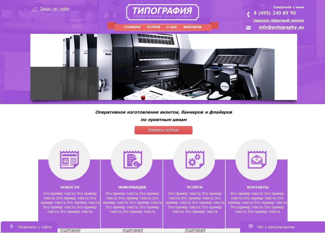 Корпоративный сайт: Оперативная полиграфия