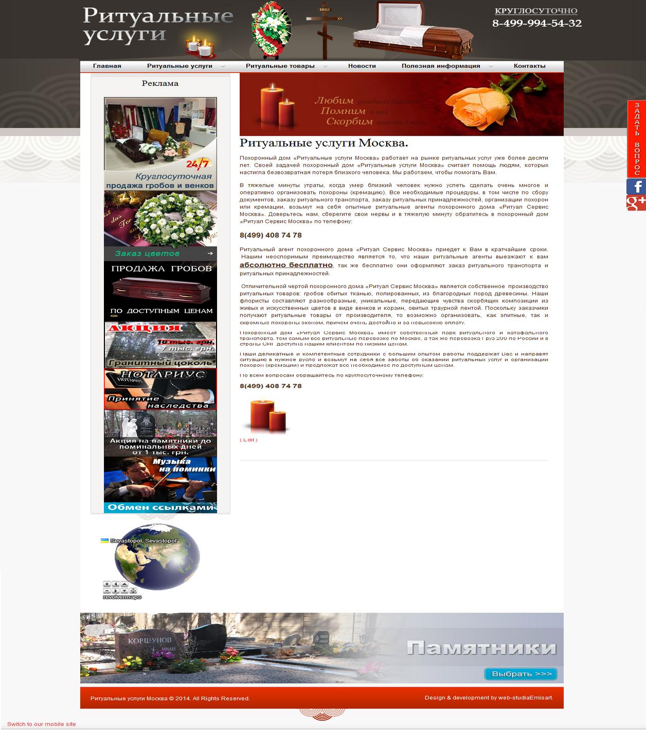 Интернет магазин: Ритуальных услуги Москва
