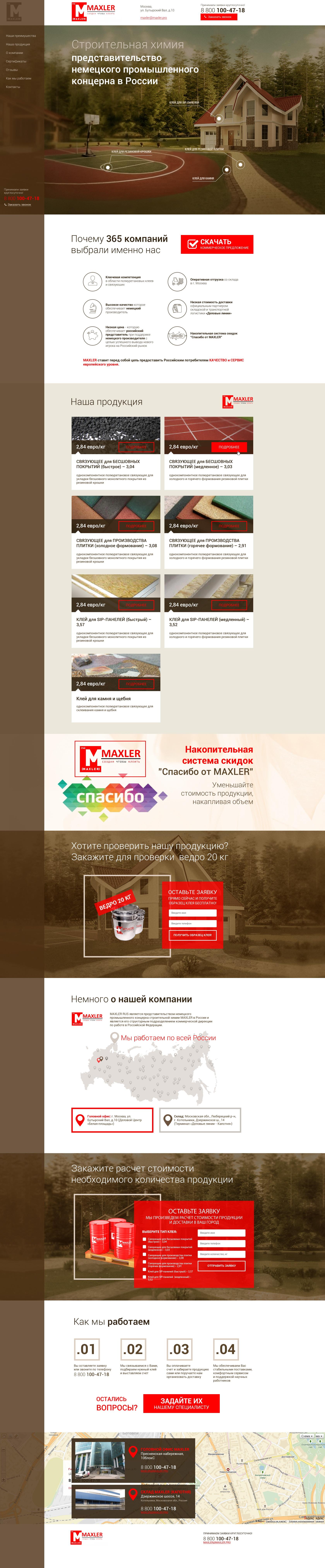 Landing page: Maxler