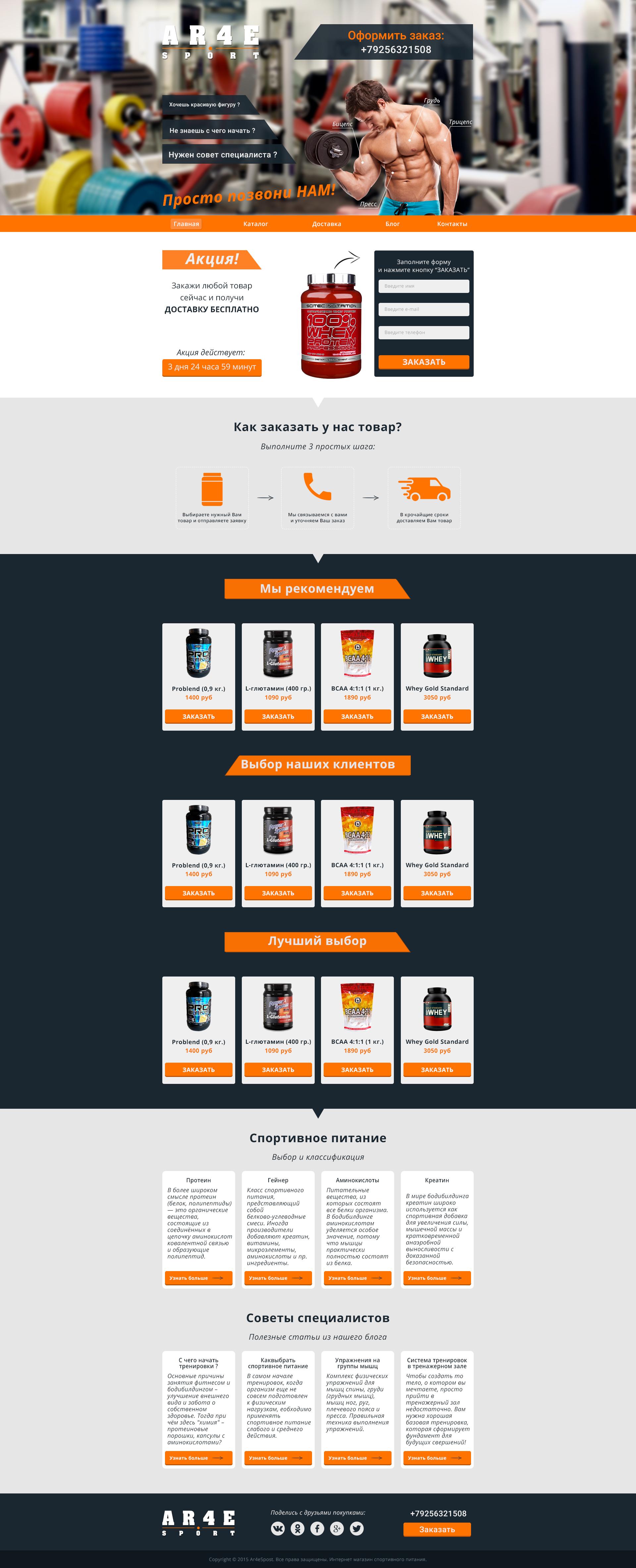 Дизайн Landing page(Лендинг) в стиле минимал(minimal) спортивного питания.