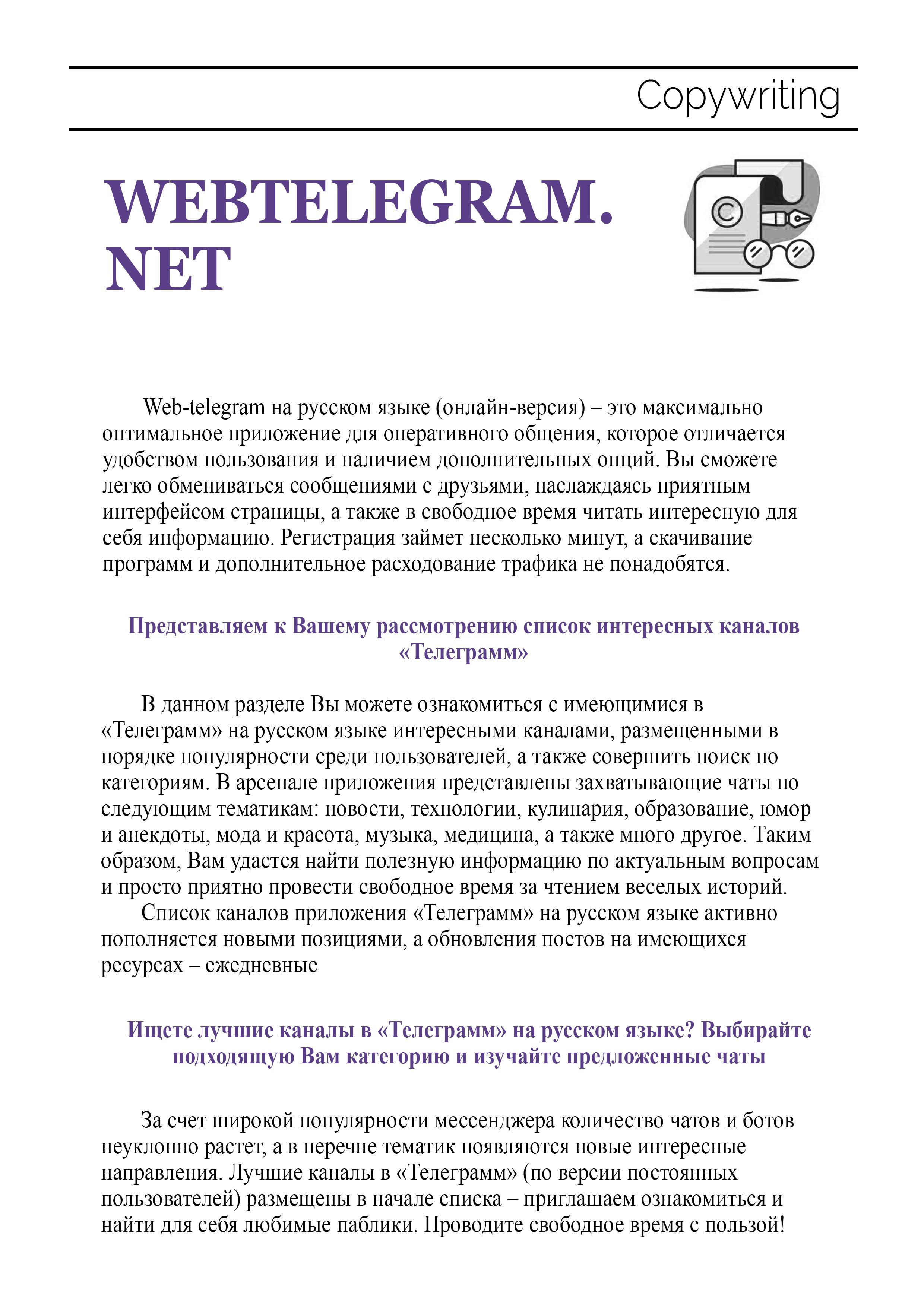 Онлайн Телеграмм на русском языке // webtelegram.net
