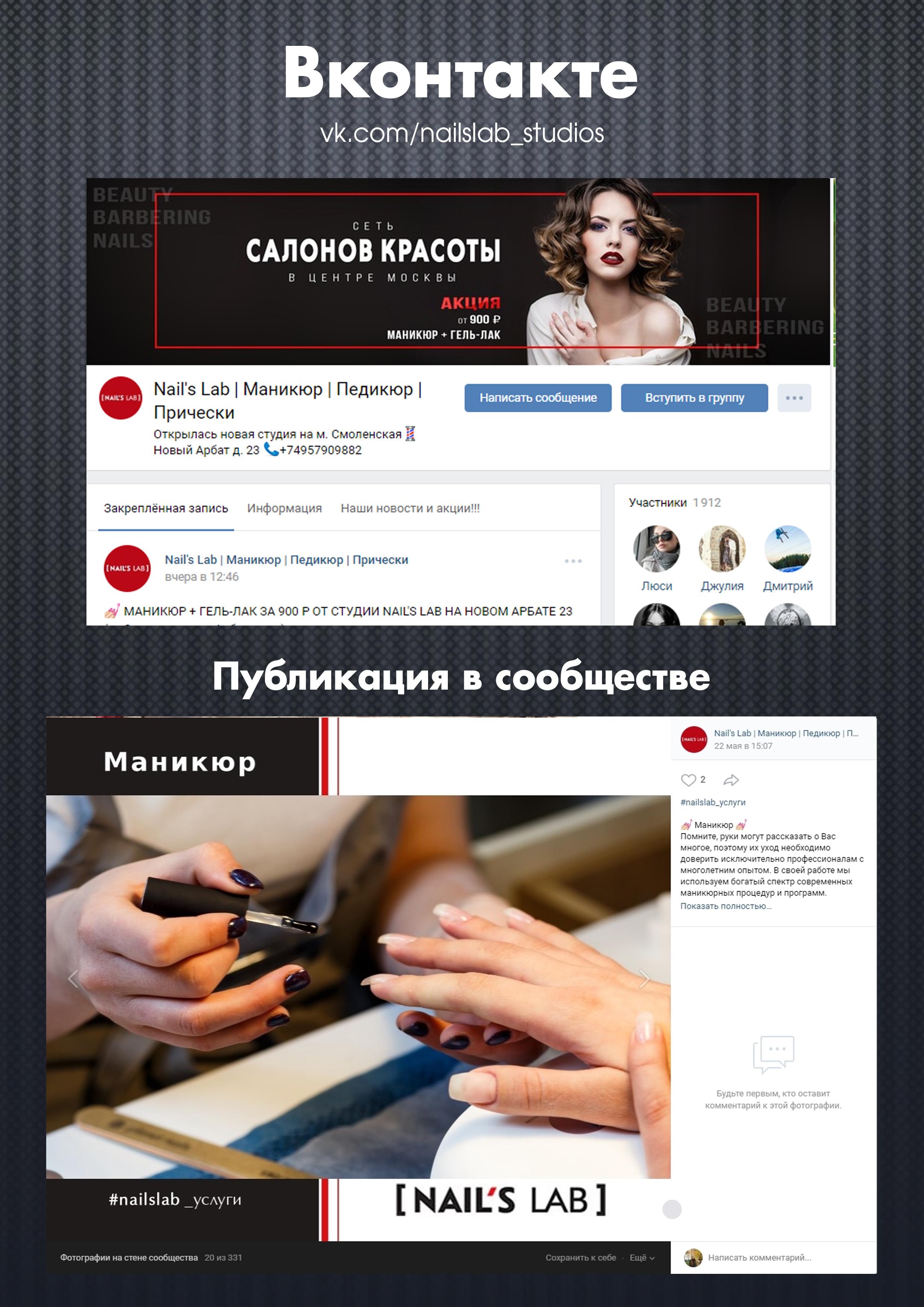 Cеть салонов красоты в Москве / Вконтакте