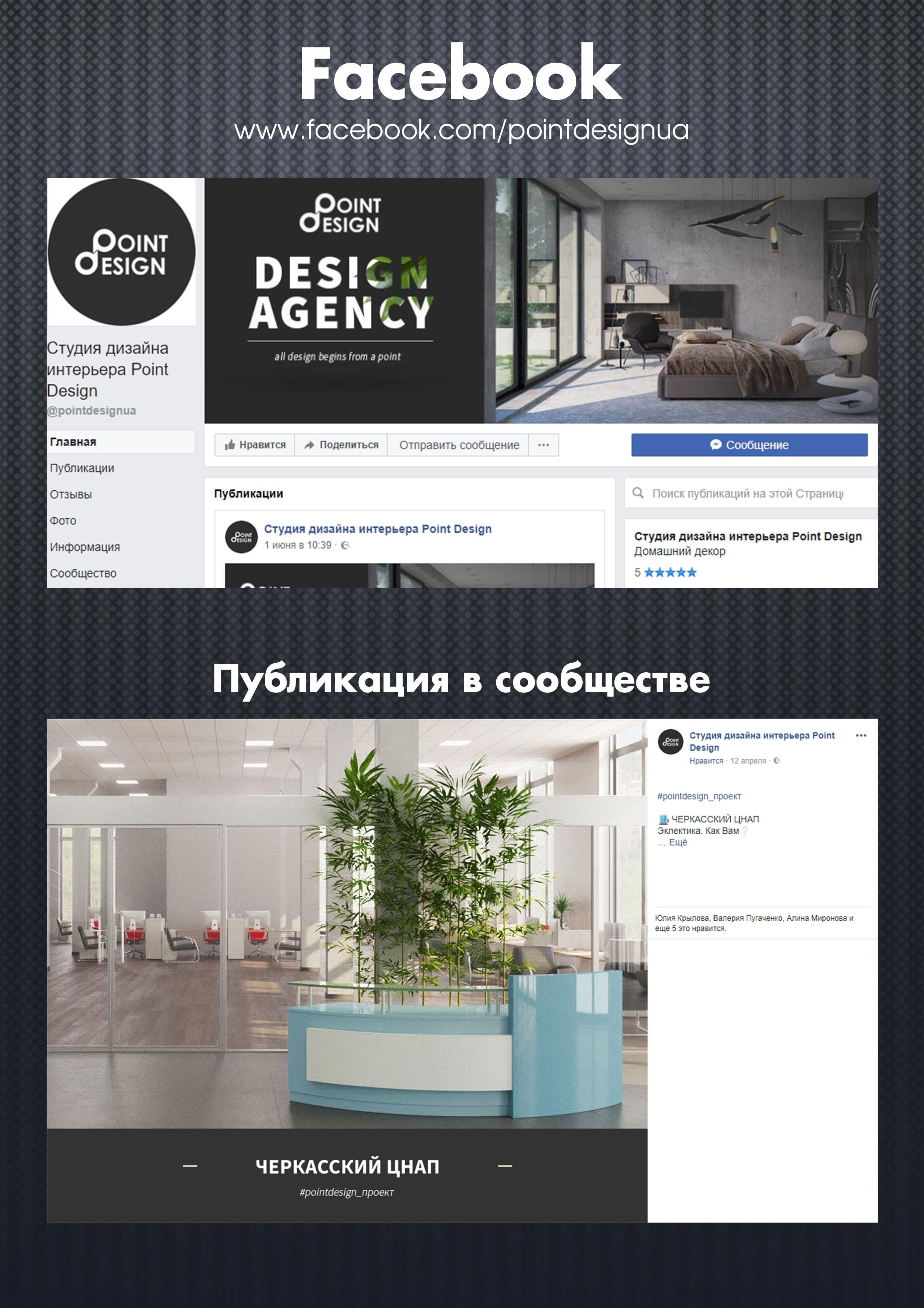 Студия дизайна интерьера / Facebook