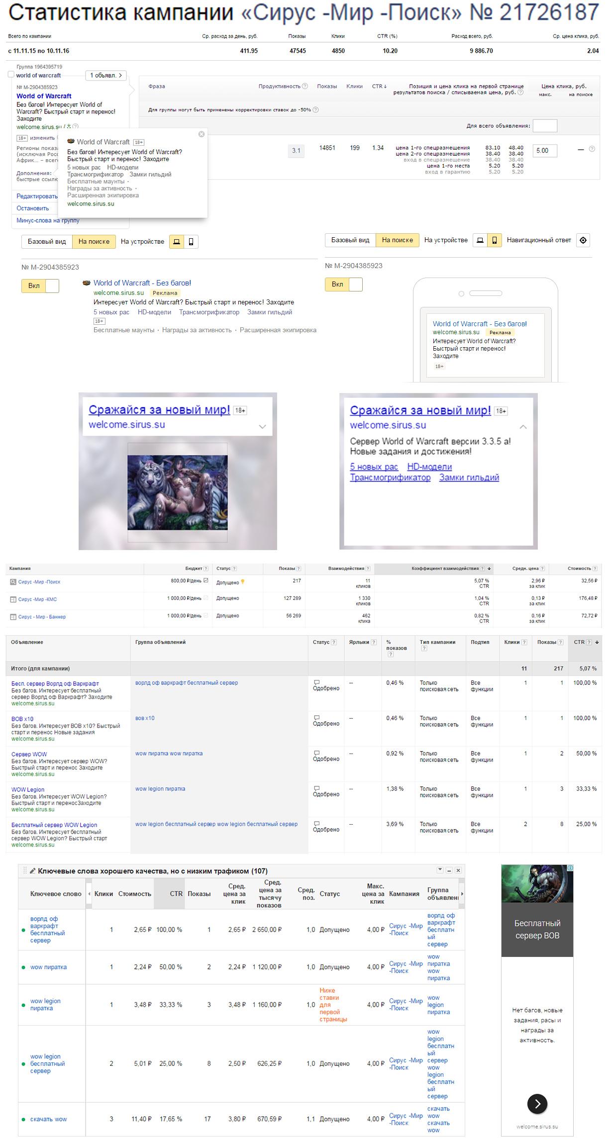 Игровой сервис WoW - Директ+Адвордс / CTR 5-10%