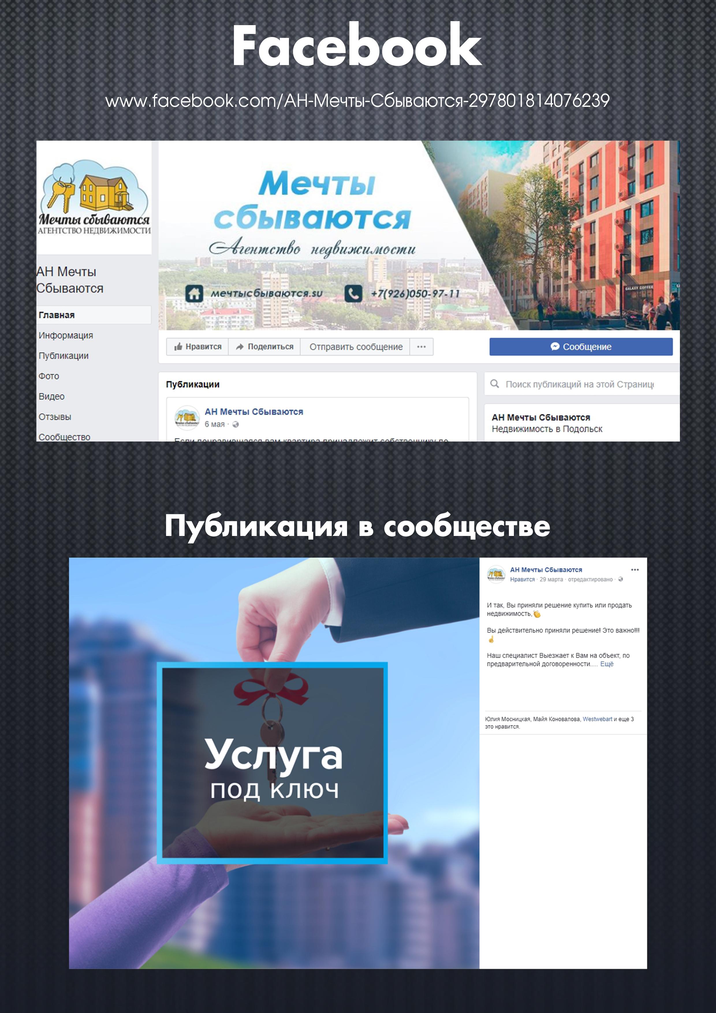 Агентство недвижимости / Facebook