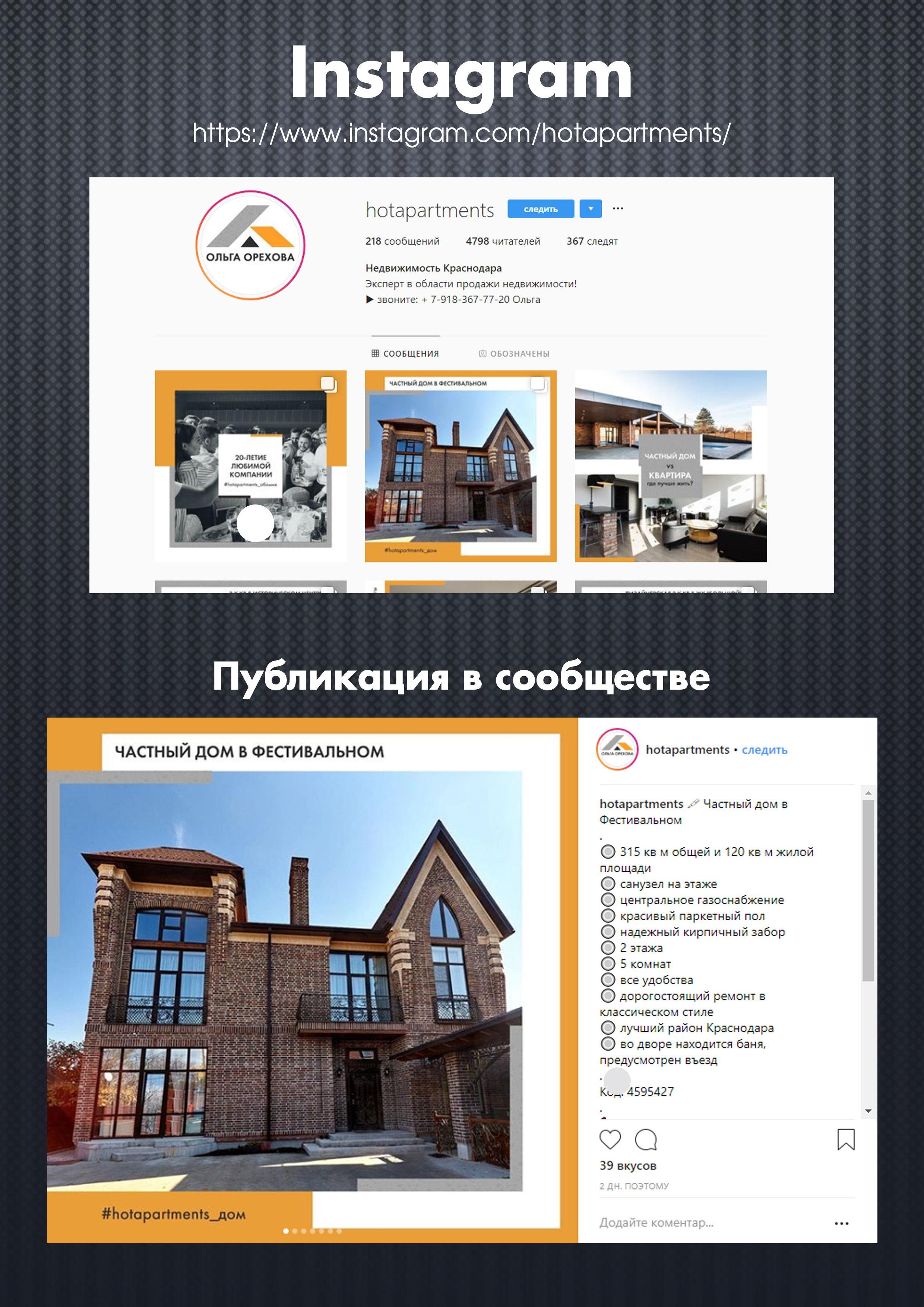 Продажа недвижимости, риелтор в Краснодаре / Instagram