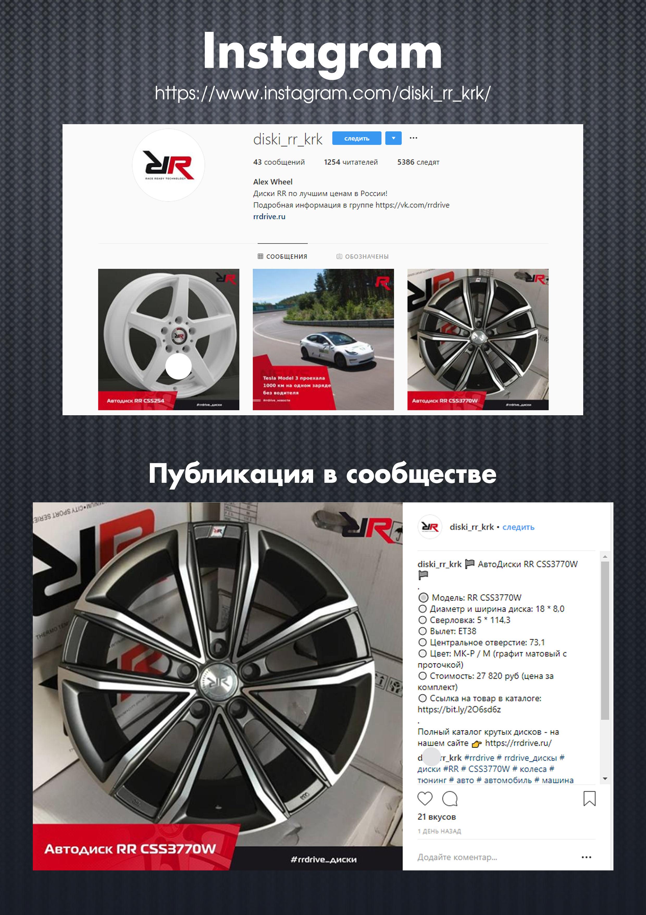Интернет-магазин литых дисков / Instagram