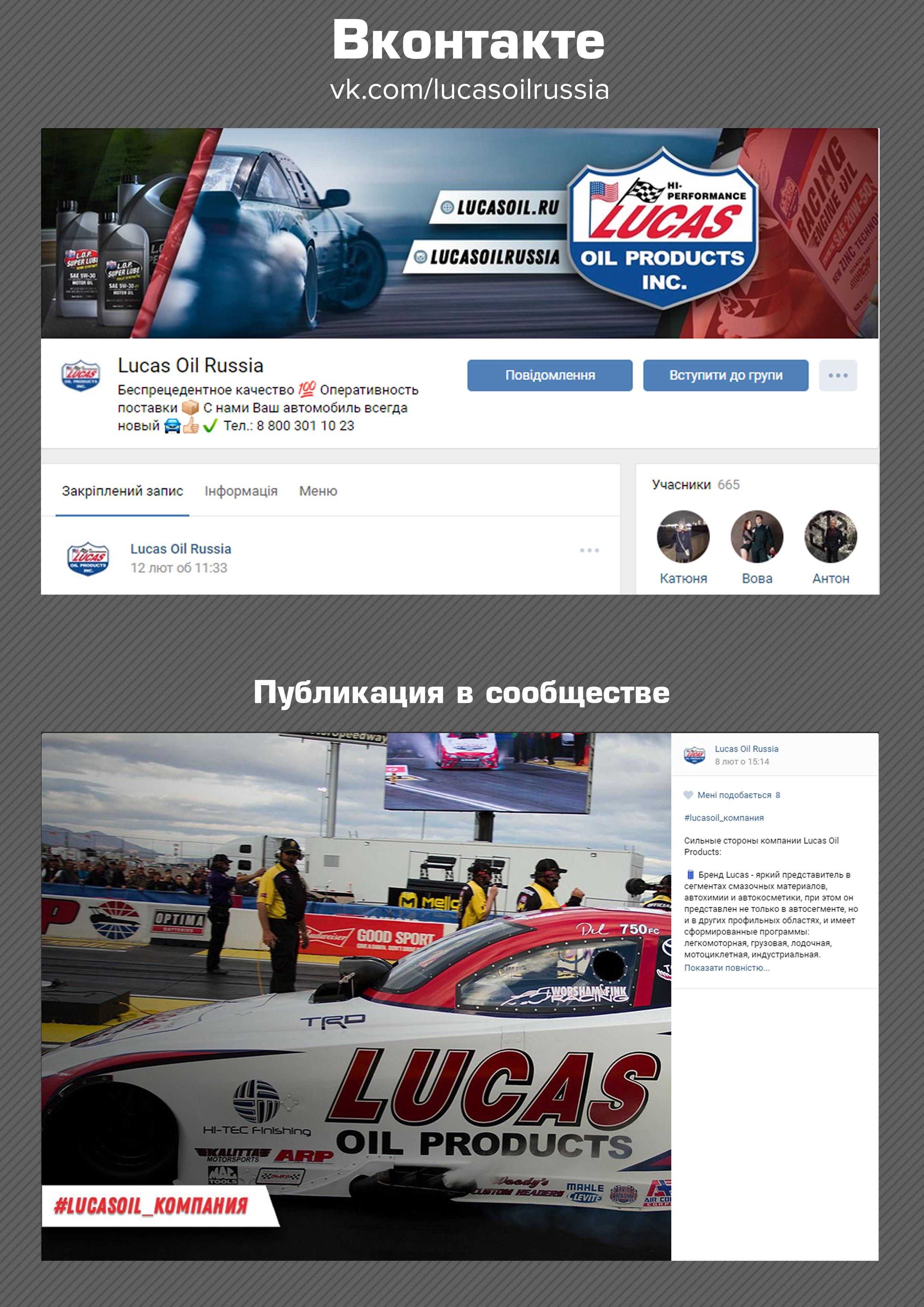 Эксклюзивный дистрибьютор Lucas Oil / Вконтакте