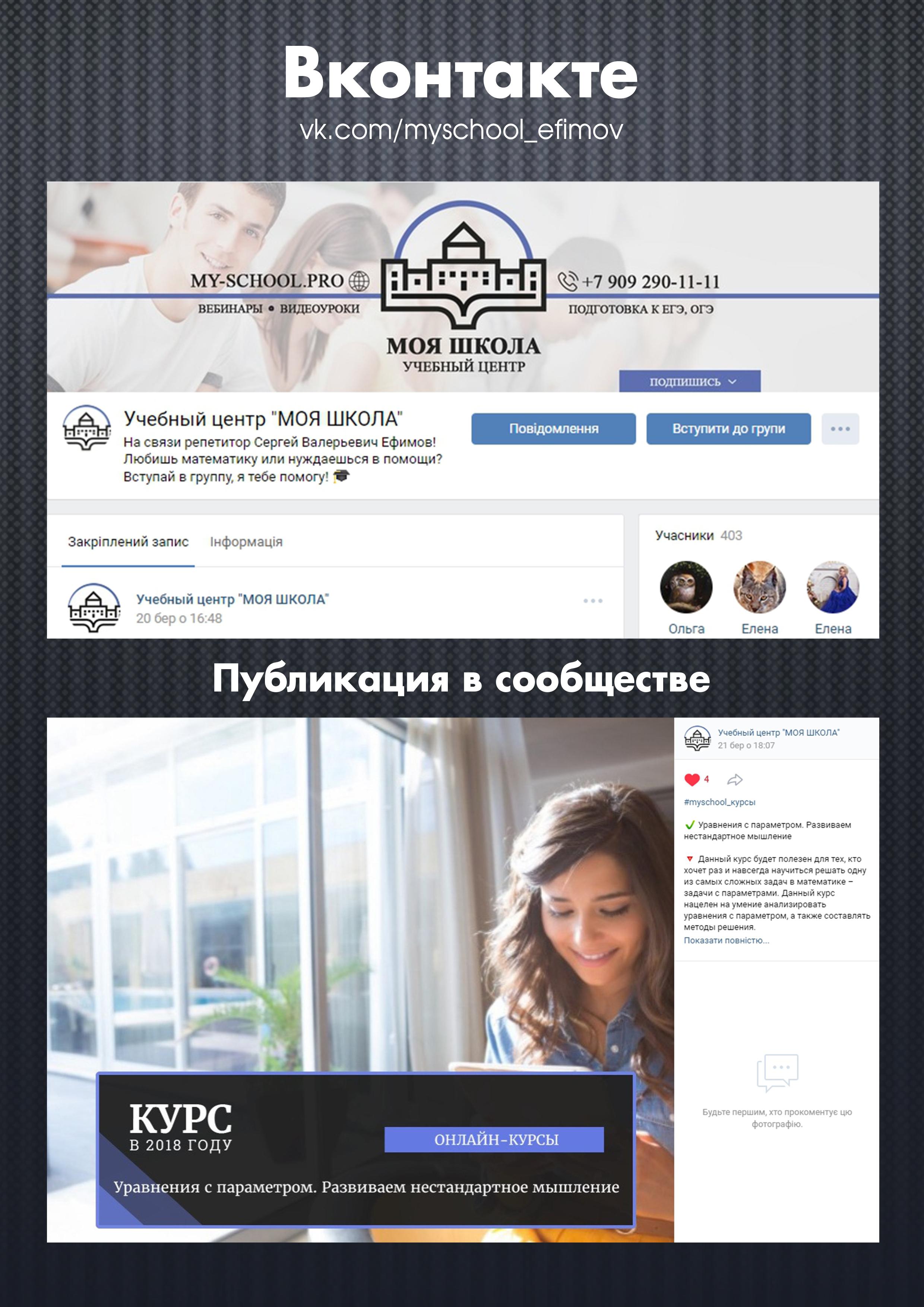 Учебный центр / Вконтакте