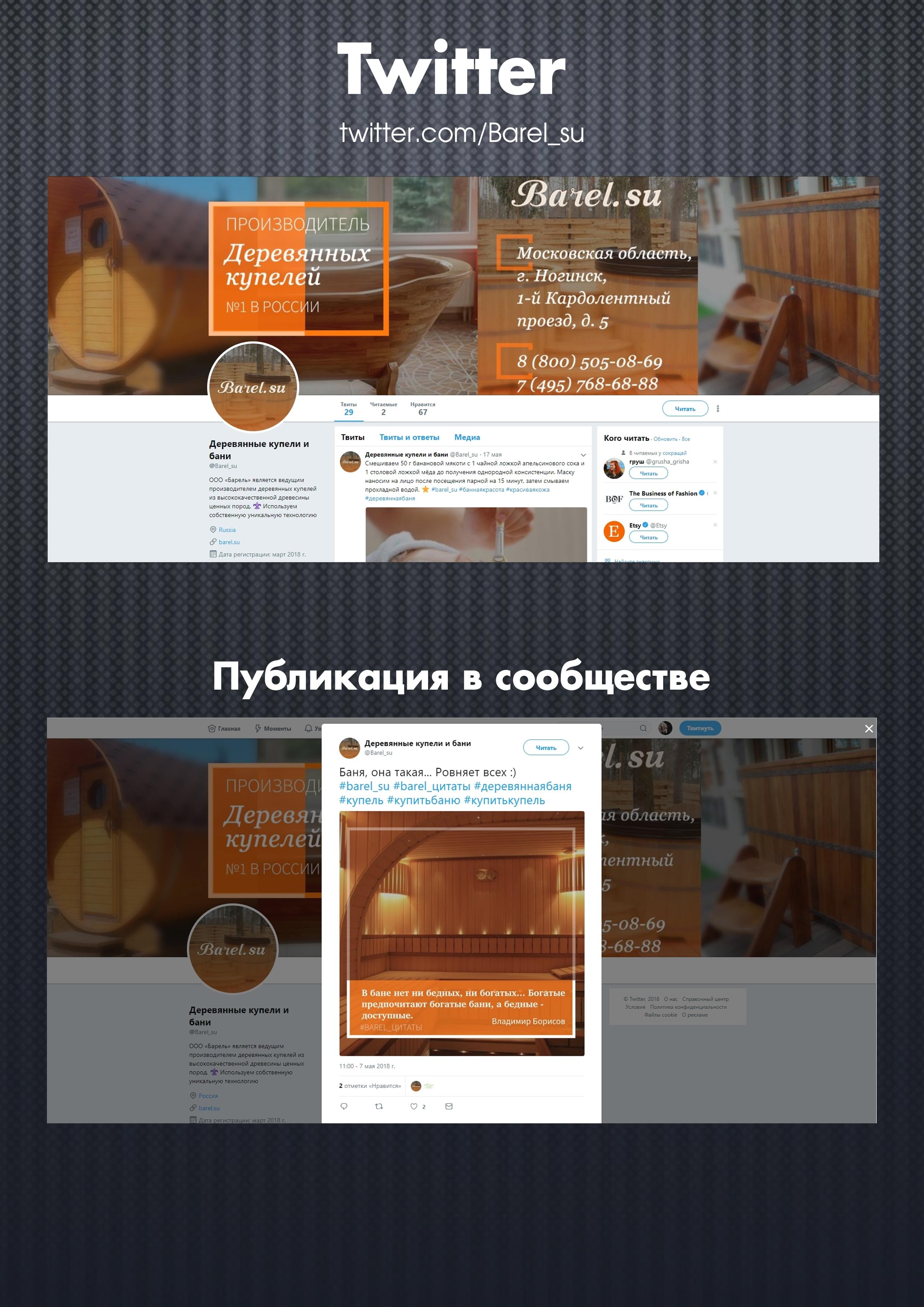 Производитель деревянных купелей / Twitter