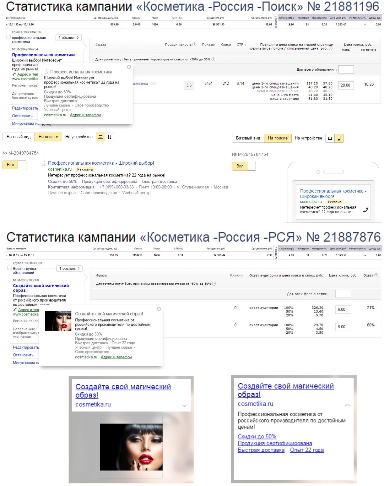 Интернет-магазин косметики  - Директ+РСЯ / CTR 6%